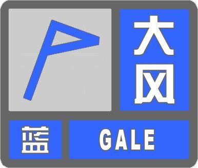 李海气象栏滨州市沾化区宣布一次大风蓝