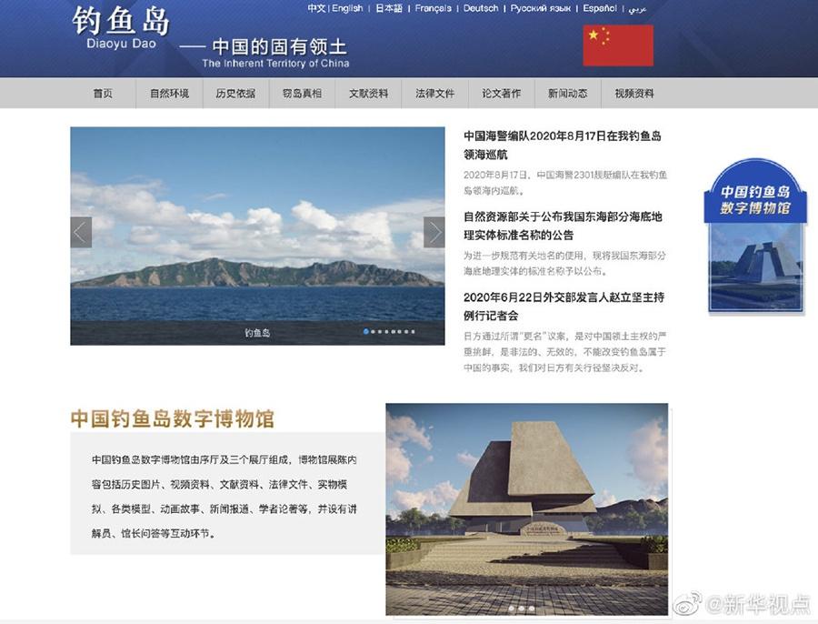 中国钓鱼岛数字博物馆正式上线图片