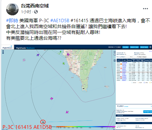 """脸书粉丝专页""""台湾西南空域""""截图"""