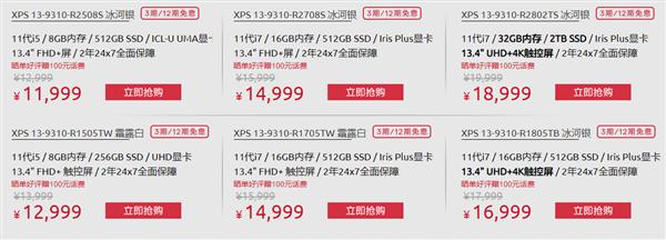 升级11代酷睿 戴尔XPS13 9310笔记本开卖:4K皇帝版直达2万元