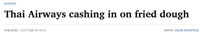 """负债3322亿泰铢,泰航拟靠卖油条""""拯救"""""""