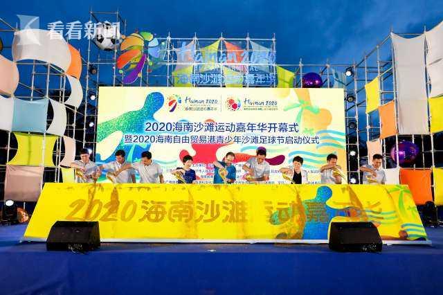 海南沙滩运动嘉年华开幕 活动将持续至2021年图片