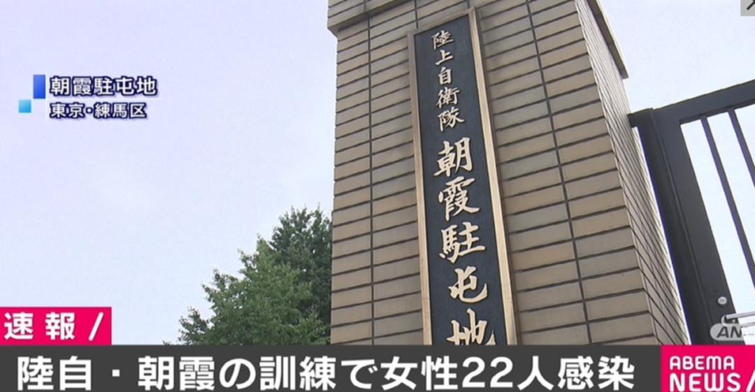 日本陆上自卫队,22名女队员确诊图片
