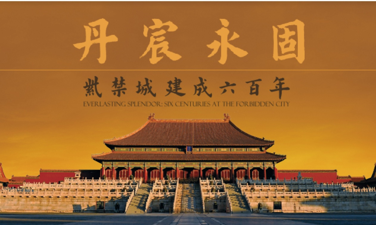 """故宫特展带你""""穿越""""紫禁城600年变迁图片"""
