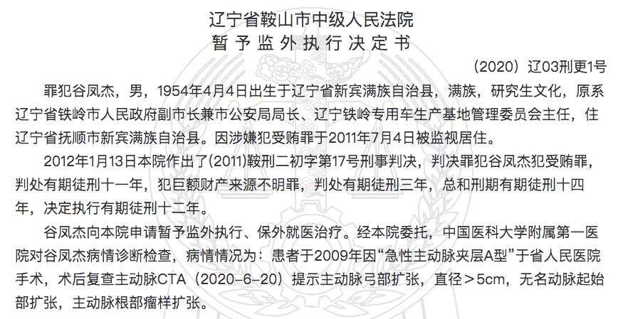 因患有严重疾病,谷凤杰再获监外执行图片