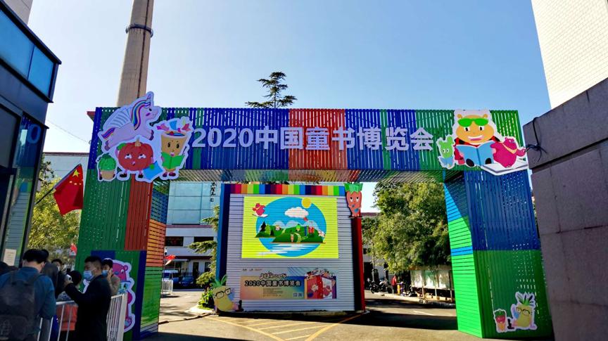 中国童书博览会开幕 海飞、王志庚等推荐百本主题童书图片