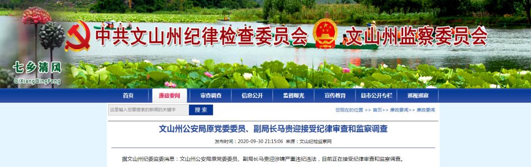 亚博APP手机版:反腐不停歇!云南两名公安局副局长,一个被查,一个被双开