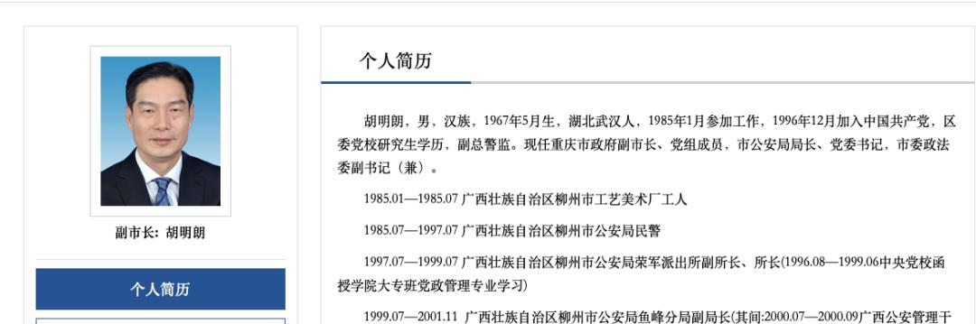 国庆假期 重庆新任公安局长首赴一线督导(图2)