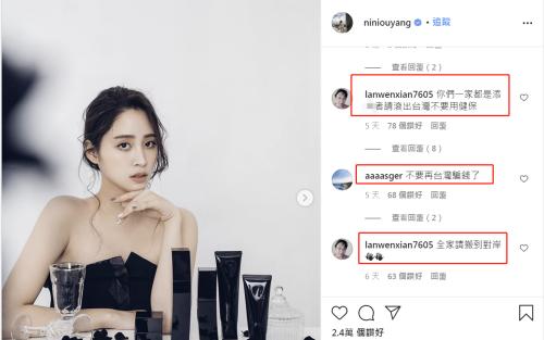 """欧阳娜娜的姐姐被台湾""""酸民""""网暴图片"""