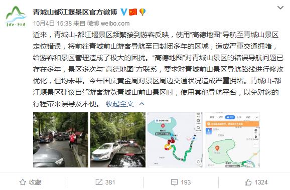 错误导航致严重交通拥堵,景区建议换导航平台后高德回应了图片