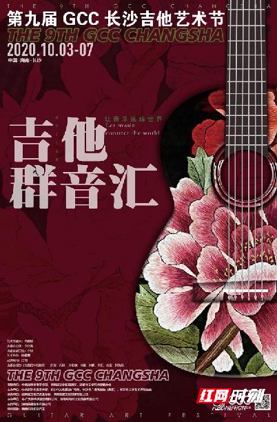 """以吉他之名""""湘""""聚,第九届GCC长沙吉他艺术节启幕"""