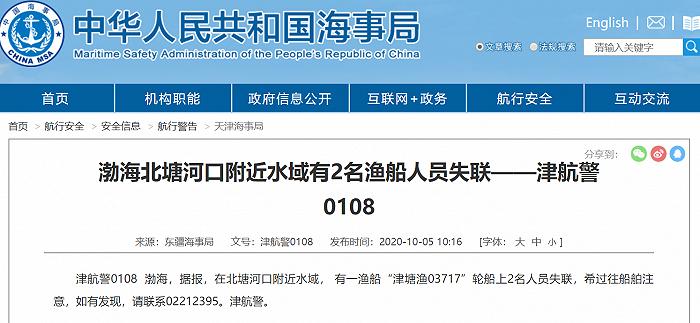 东疆海事局:渤海北塘河口附近水域有2名渔船人员失联图片