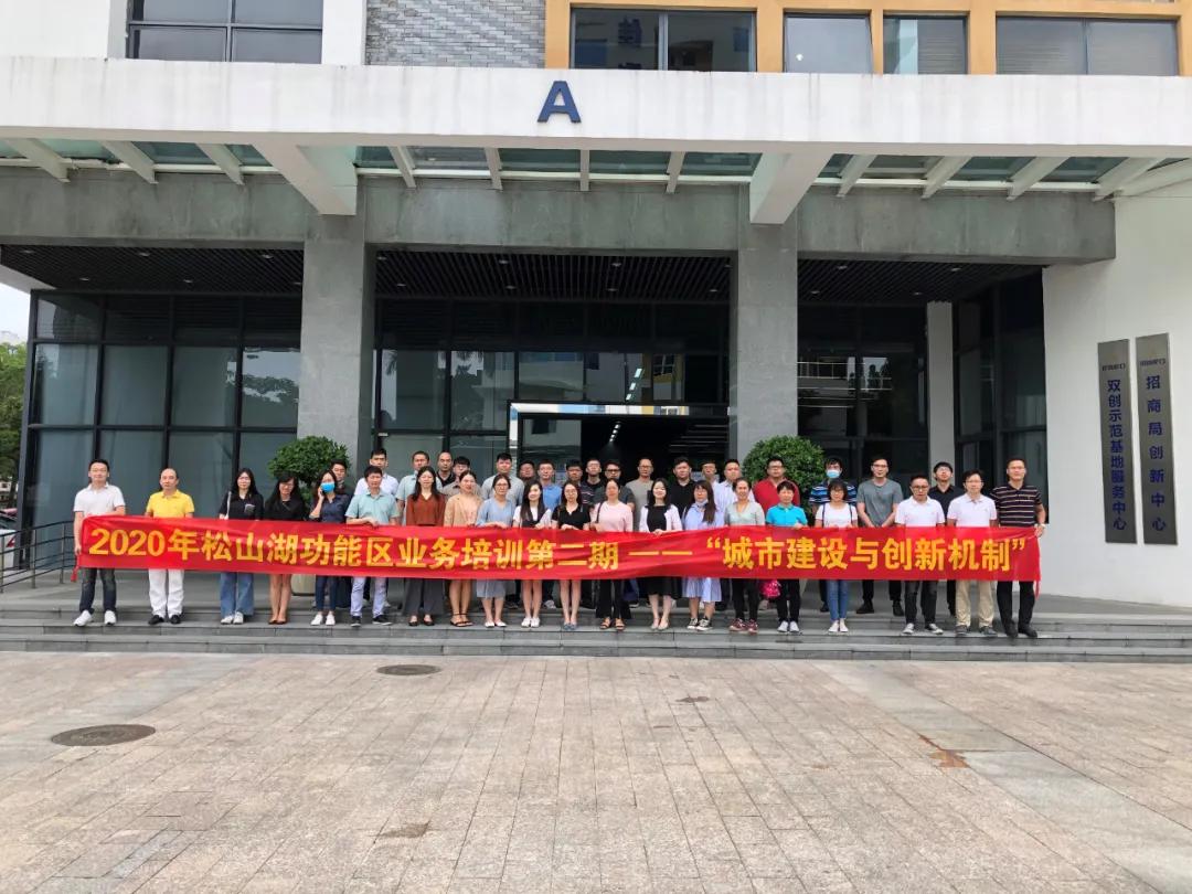 """松山湖功能区""""城市建设与创新机制""""培训在深圳举行图片"""