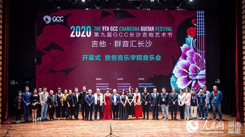 """2020第九届GCC即将启幕 10场音乐会""""湘""""聚长沙新地标"""