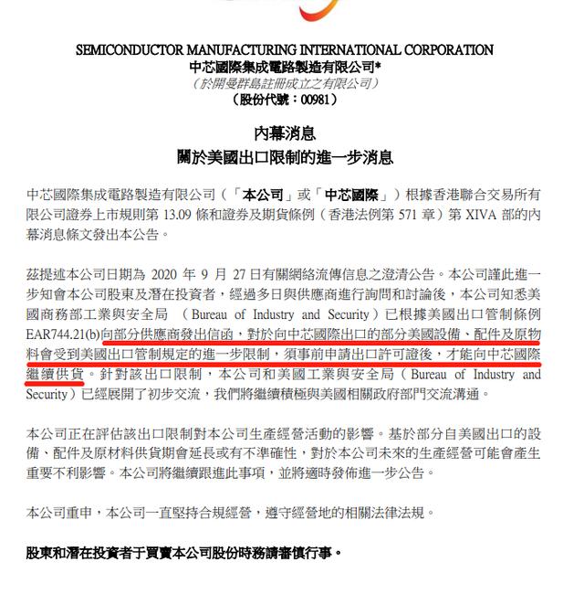 """中芯国际确认已遭美国出口管制 已提前囤货""""过冬""""?图片"""