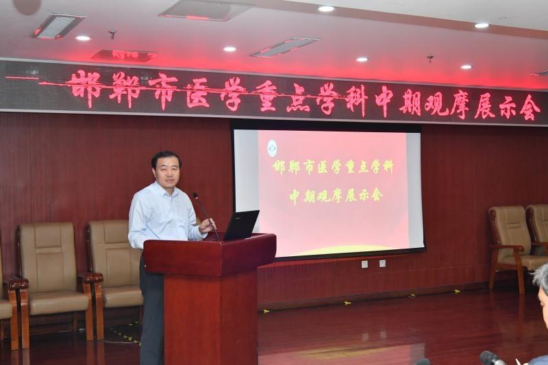市卫生健康委召开重点学科中期观摩展示会