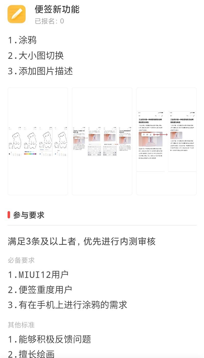 小米 MIUI 12 便签内测涂鸦功能,小米或推出绘画用手写笔