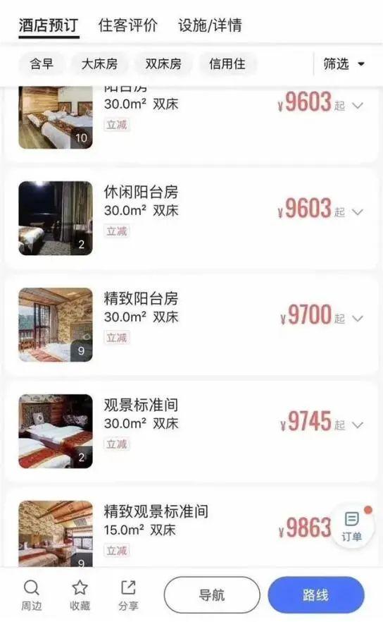 新京报评酒店为吓退顾客虚标天价:说好的诚信经营呢图片