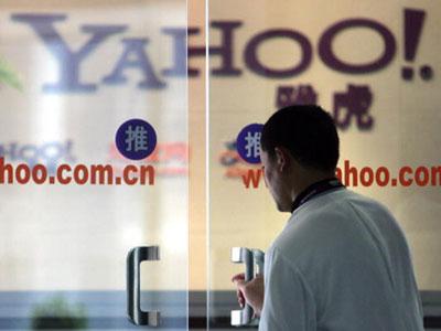雅虎:外企折戟中国的非典型故事