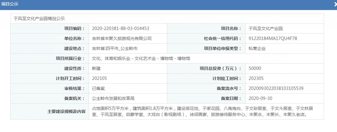 公主岭规划于凤至文化产业园!