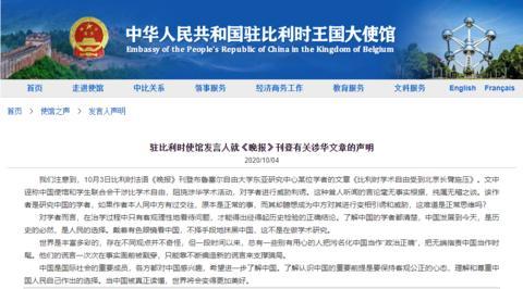 比利时媒体刊文诬告中国使馆威胁利诱学者 中方驳斥图片