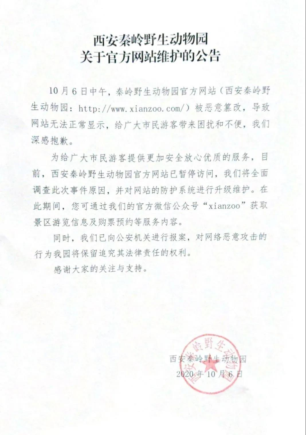 华美平台涉黄网站西安秦岭野生动物园华美平台图片