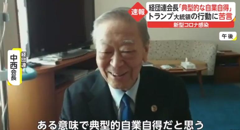 """日本""""经济界首相""""笑评:特朗普是典型的自作自受图片"""