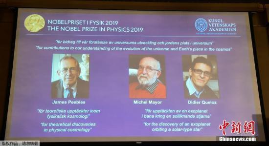 2020诺贝尔物理学奖揭晓 近10年得主及成就都有哪些