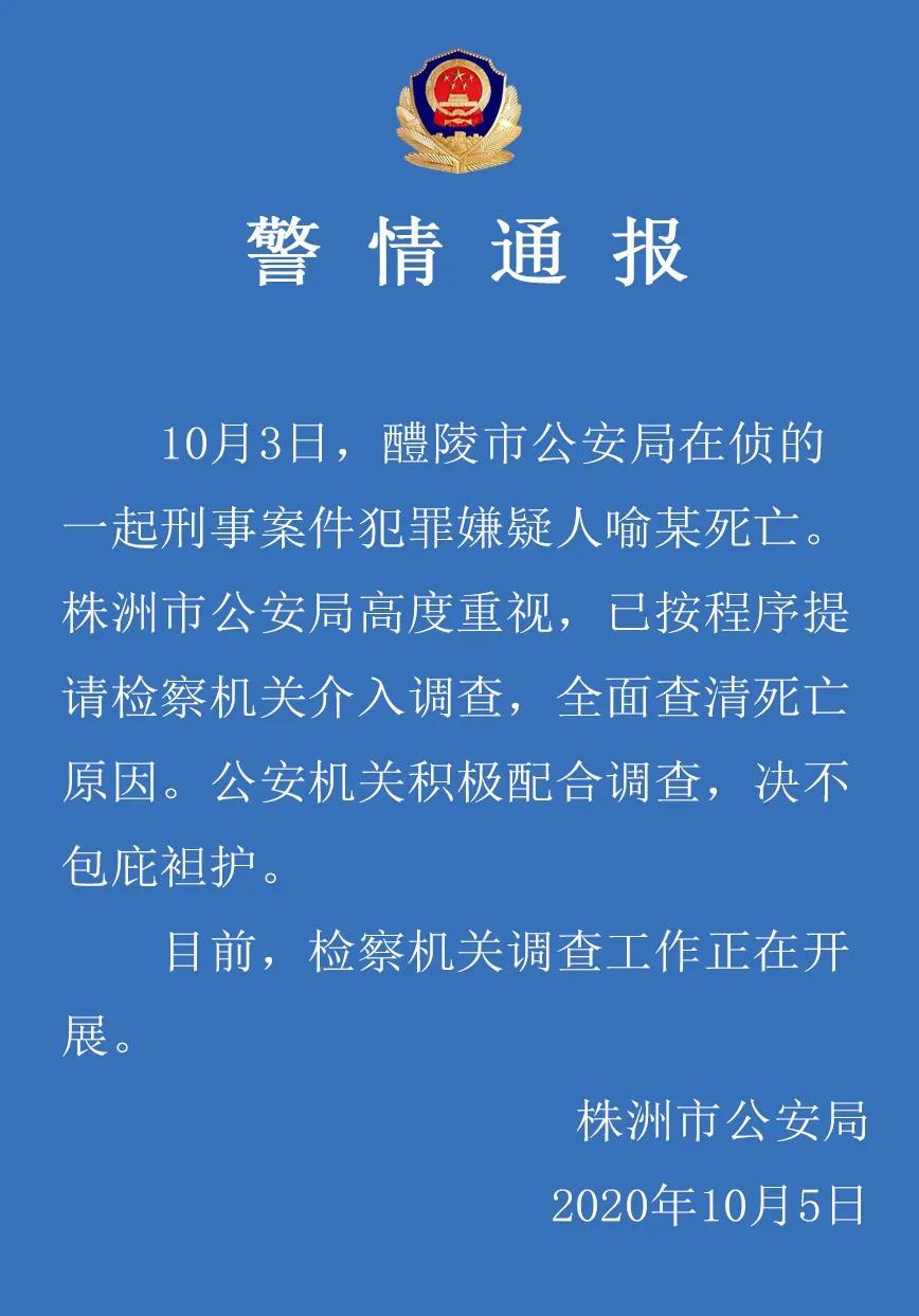 湖南醴陵一在侦刑案犯罪嫌疑人死亡,检方已开展调查图片
