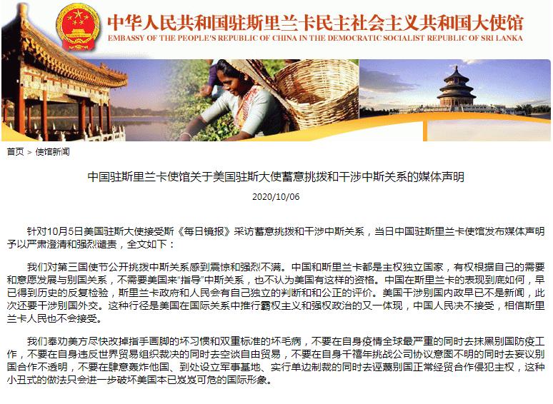 中国使馆:不需要美国指导图片