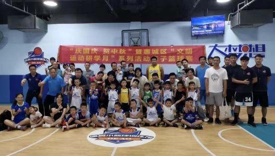 """惠城""""文明体育研究月""""亲子篮球结束"""