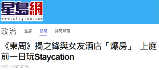 """香港""""星岛网""""报道截图"""