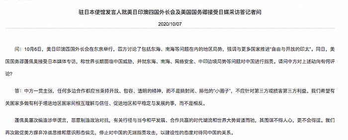 蓬佩奥称世界长期面临中国威胁 中国驻日本使馆回应图片