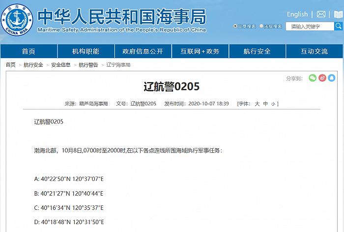 葫芦岛海事局:10月8日在渤海北部执行军事任务图片