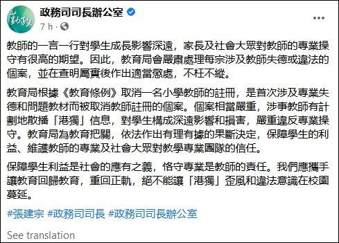 [华美登陆]香港政务司司长严华美登陆肃处图片