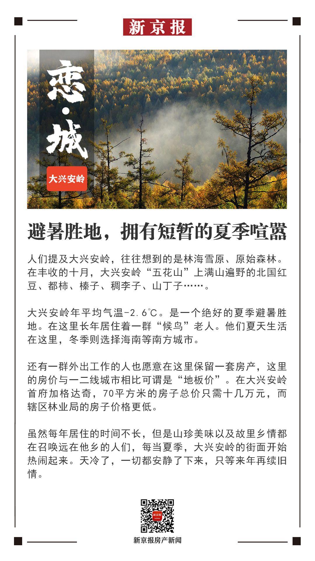 恋•城|大兴安岭:避暑胜地,拥有短暂的夏季喧嚣图片