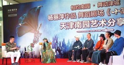 让古老故事讲述当代人生──访舞蹈艺术家杨丽萍