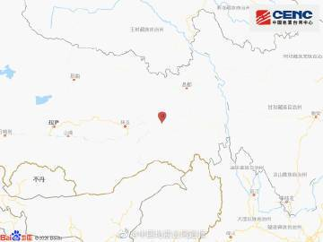 <b>010月7日21时03分在西藏林芝市波密县发生3.3级地震</b>