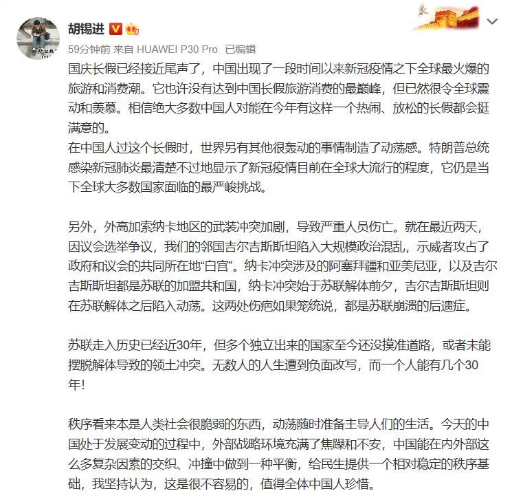 胡锡进:中国享受长假 世界却在一个个轰动事件中动荡图片