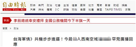 战机华美首页今早的霸气回应台媒读出了,华美首页图片