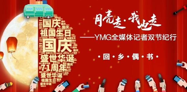 YMG全媒体记者双节旅游回乡书