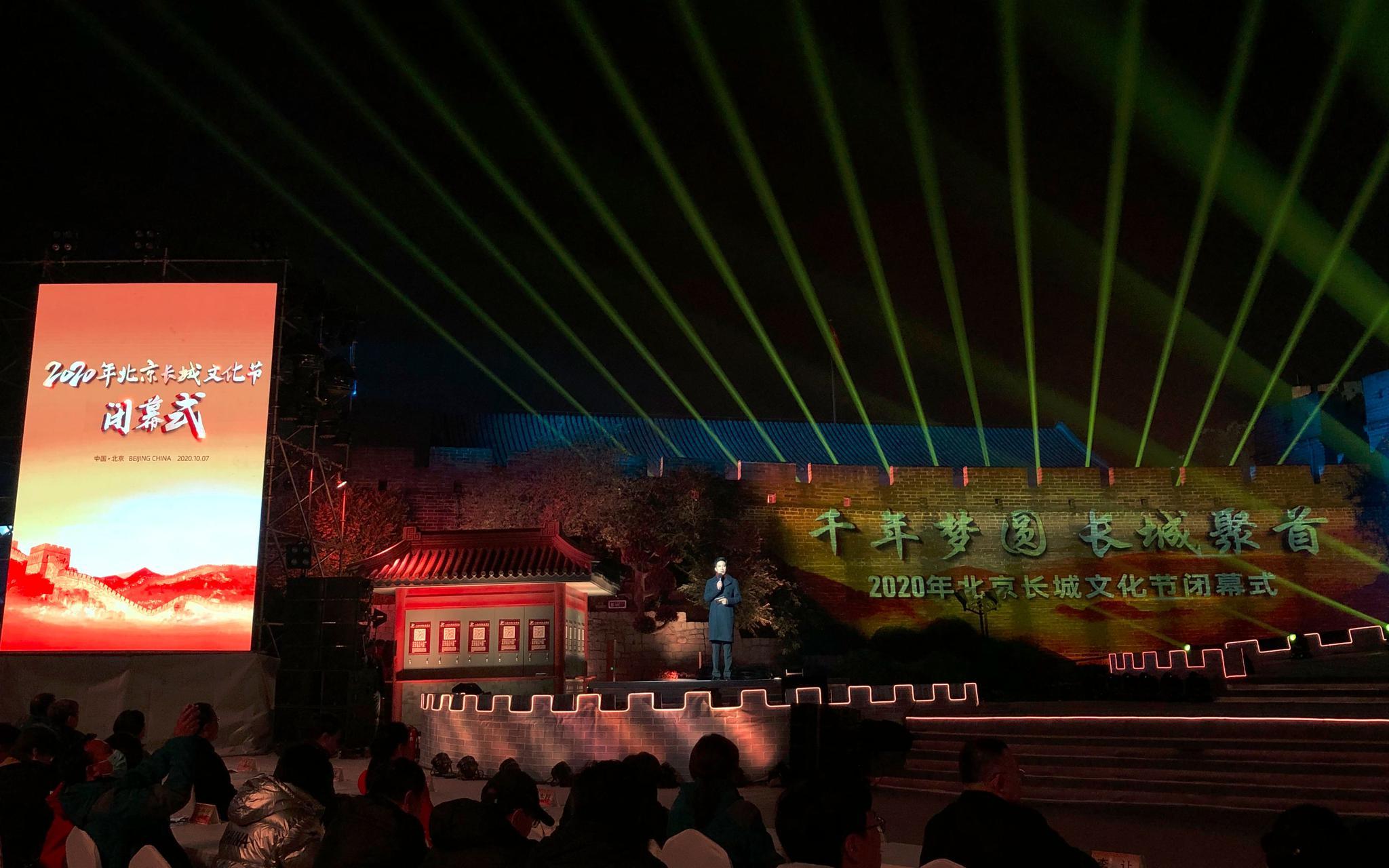 """北京长城文化节闭幕,十名""""最美长城守护人""""公布图片"""