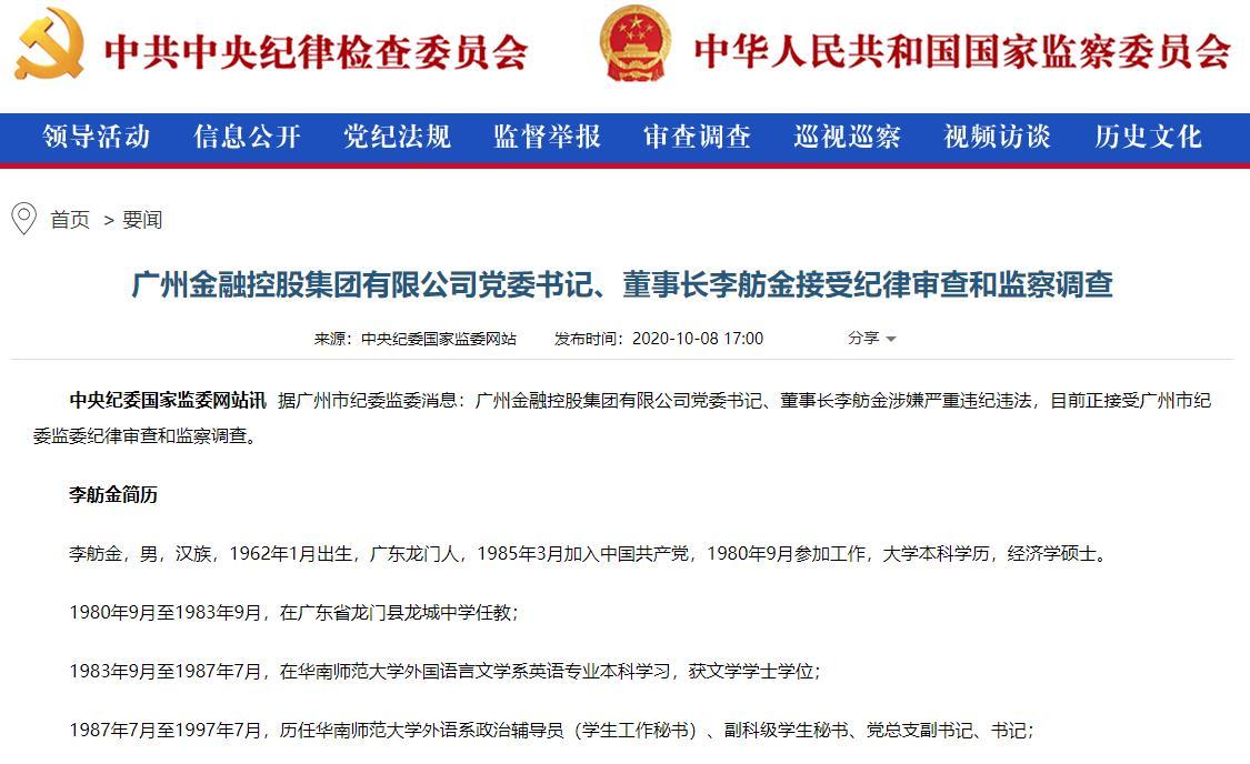 广州金控董事长李舫金被查:子公司广州银行、万联证券IPO存忧
