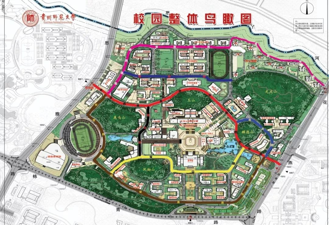 贵州师范大学2020年新生报到指南图片