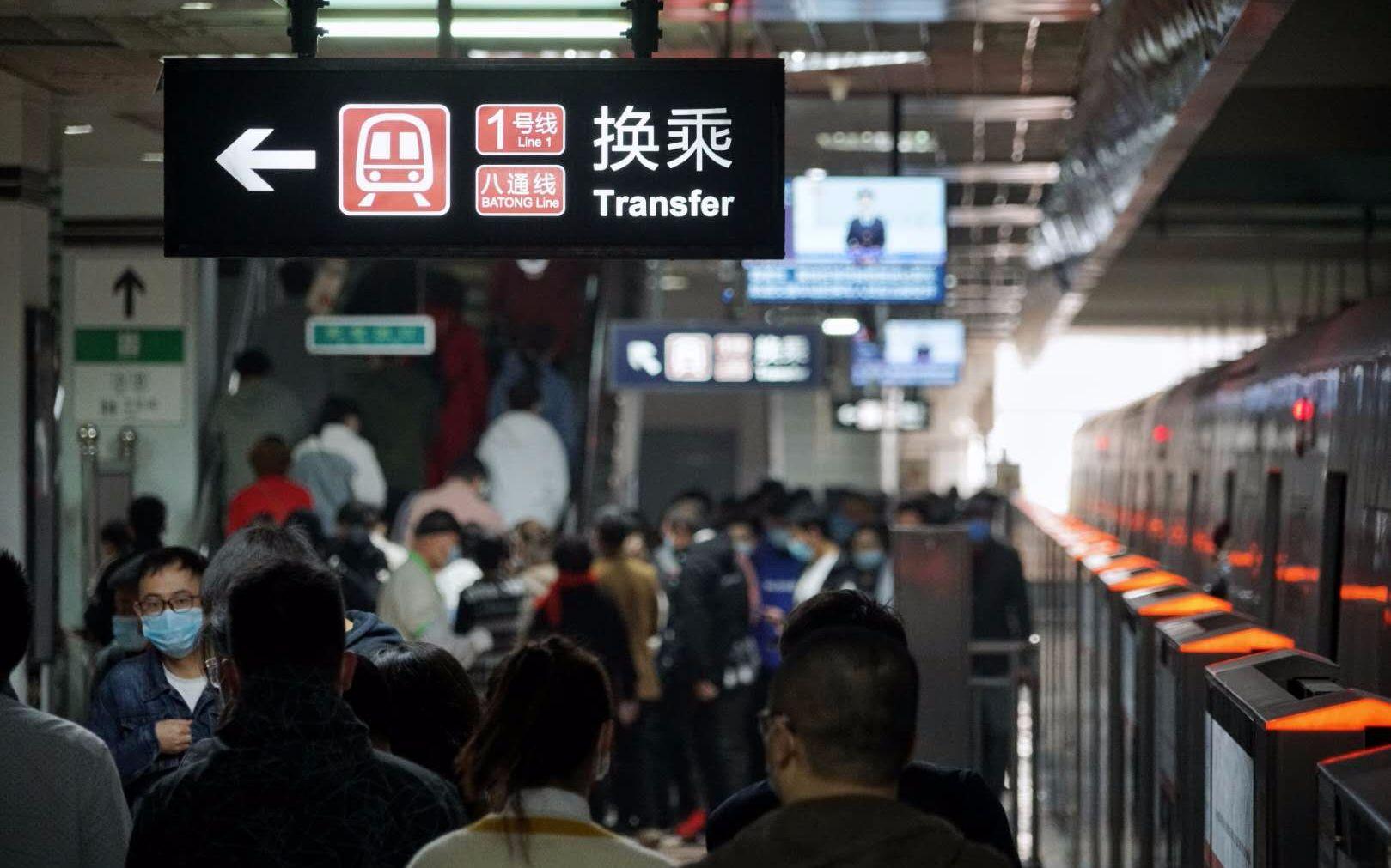 早上9点,搭客在四惠东站换乘。 记京报新剑 裴者贯通飞。 摄