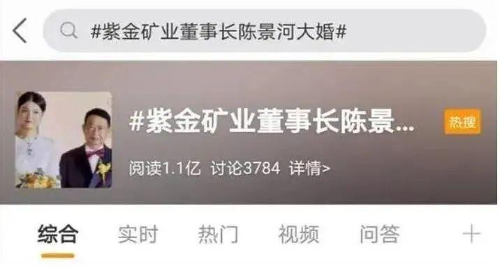 """""""热搜""""新娘也是期货人?中国最大金矿63岁董事长娶38岁妻子,新娘:相信爱情"""