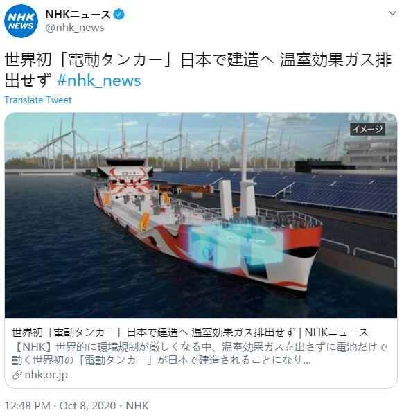 日本将建造2艘电动油轮 可实现温室气体零排放