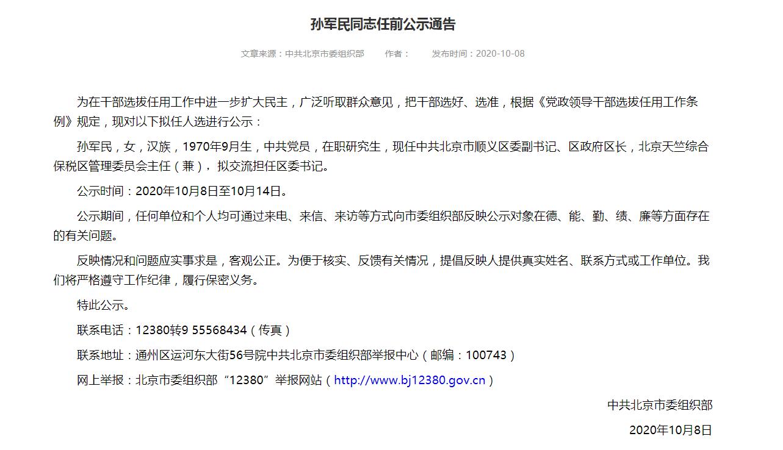图片 北源:来组市委京织部网站。截图
