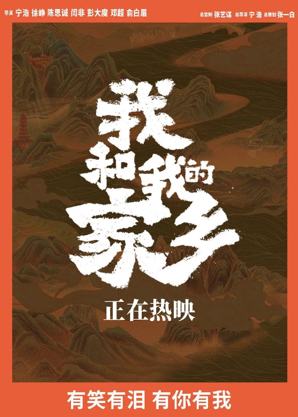 <strong>《我和我的家乡》萧山文化旅游大型亲子</strong>