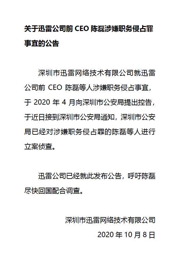 迅雷公司前CEO陈磊等人涉嫌职务侵占被立案侦查图片